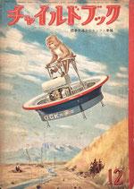 チャイルドブック 第21巻第12号 昭和32年12月号