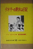 タオ・チーの夏休み日記   シエ・ピンシン   岩波少年文庫143