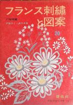 フランス刺繍と図案20集  戸塚刺繍