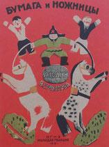 「幻のロシア絵本」復刻シリーズ8  紙とハサミ