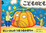 おじいさんのつるつるかぼちゃ こどものとも506号
