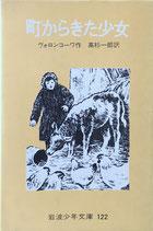 町からきた少女 ヴォロンコーワ 岩波少年文庫122 昭和48年