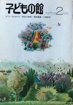 子どもの館 No.21 1975年2月