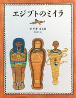 エジプトのミイラ アリキ