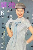 服装研究 装苑 1956年6月号