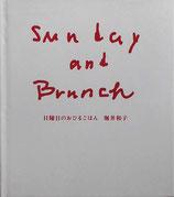 Sunday and Brunch 日曜日のおひるごはん  堀井和子