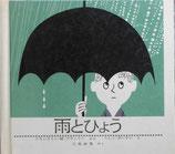 雨とひょう ヘレン・ボーデン たのしいかがく