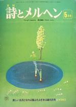 詩とメルヘン 48号 1977年5月号