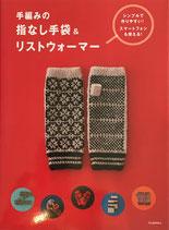 手編みの指なし手袋&リストウォーマー