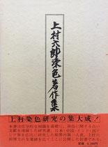 上村六郎染色著作集 三巻
