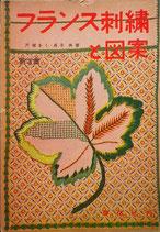 フランス刺繍と図案 第3集 戸塚きく・貞子