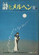 詩とメルヘン 82号  1979年11月号