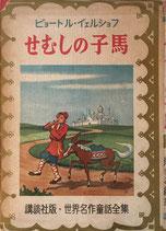 せむしの子馬 講談社版世界名作童話全集3 昭和25年