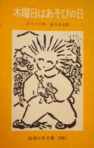木曜日はあそびの日 グリパリ 岩波少年文庫2085 1980年