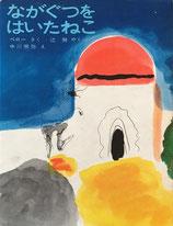ながぐつをはいたねこ 中川宗弥 愛蔵版世界の童話 学研