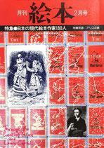 月刊絵本 日本の現代絵本作家130人 昭和54年2月号