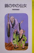 錦の中の仙女 岩波少年文庫2051 1987年