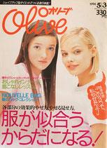 Olive 320 オリーブ 1996/5/3 服が似合うからだになる!