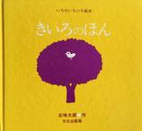きいろのほん いろのいろいろ絵本 五味太郎 1984年