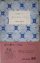 ピーター・パン  J・M・バリ  岩波少年文庫85