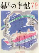 暮しの手帖 第4世紀 79号