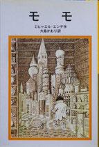 モモ ミヒャエル・エンデ 岩波少年文庫127 2005年