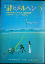 詩とメルヘン 128号  1983年3月号