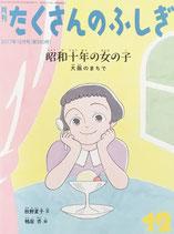 昭和十年の女の子 大阪のまちで たくさんのふしぎ393号