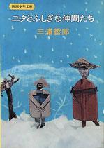 ユタとふしぎな仲間たち 三浦哲郎 新潮少年文庫2