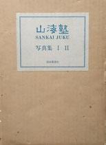 山海塾 写真集ⅠⅡ 2冊セット SANKAI JUKU