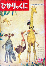 プウ・チイ・クリクリ ひかりのくに第14巻第8号 昭和34年8月号 池田竜雄