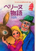 ペリーヌ物語 子どものための世界名作文学29