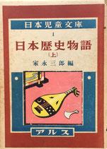 日本歴史物語 日本児童文庫1~3 3冊 アルス 昭和29年