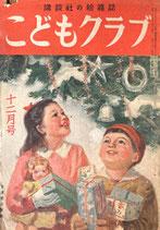こどもクラブ 講談社の絵雑誌 第三巻十二号 昭和22年12月号