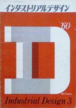 季刊インダストリアルデザイン 15号 1960年3号