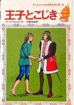 王子とこじき 子どものための世界名作文学6