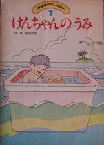 けんちゃんのうみ  学研おはなしえほん 昭和55年7月号