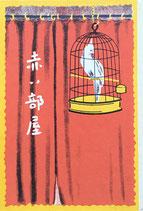 赤い部屋 天佑社版 ほるぷ出版 名著復刻日本児童文学館