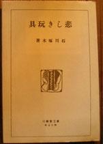 悲しき玩具 東雲堂書店版<sold out>