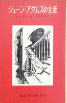 ジェーン・アダムスの生涯 ジャッドソン 岩波少年文庫3012 1976年