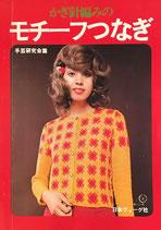 かぎ針編みのモチーフつなぎ 手芸研究会 昭和48年