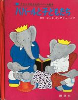 ババールと子どもたち  フランス生まれのババール絵本5 ブリューノフ 昭和41年