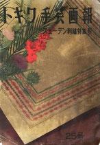 トキワ手芸画報25号 スェーデン刺繍特集号