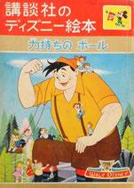 力持ちのポール 講談社のディズニー絵本29