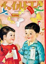 チャイルドブック 第23巻第4号 昭和34年4月号