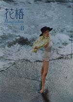 花椿 復刊第156号 1963年6月号