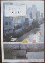 あるところに名古屋  ぱんとたまねぎの旅物語