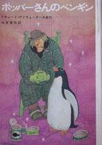 ポッパーさんのペンギン  リチャード・アドウォーター夫妻  若菜珪  新しい世界の童話シリーズ14