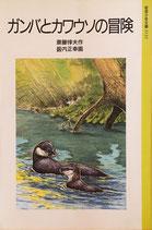 ガンバとカワウソの冒険 斎藤惇夫 岩波少年文庫2123 1990年
