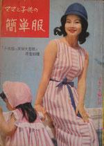 ママと子供の簡単服  主婦の友7月号附録